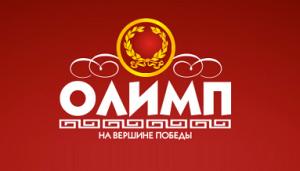 Bukmekerskaya-kontora-Olimp